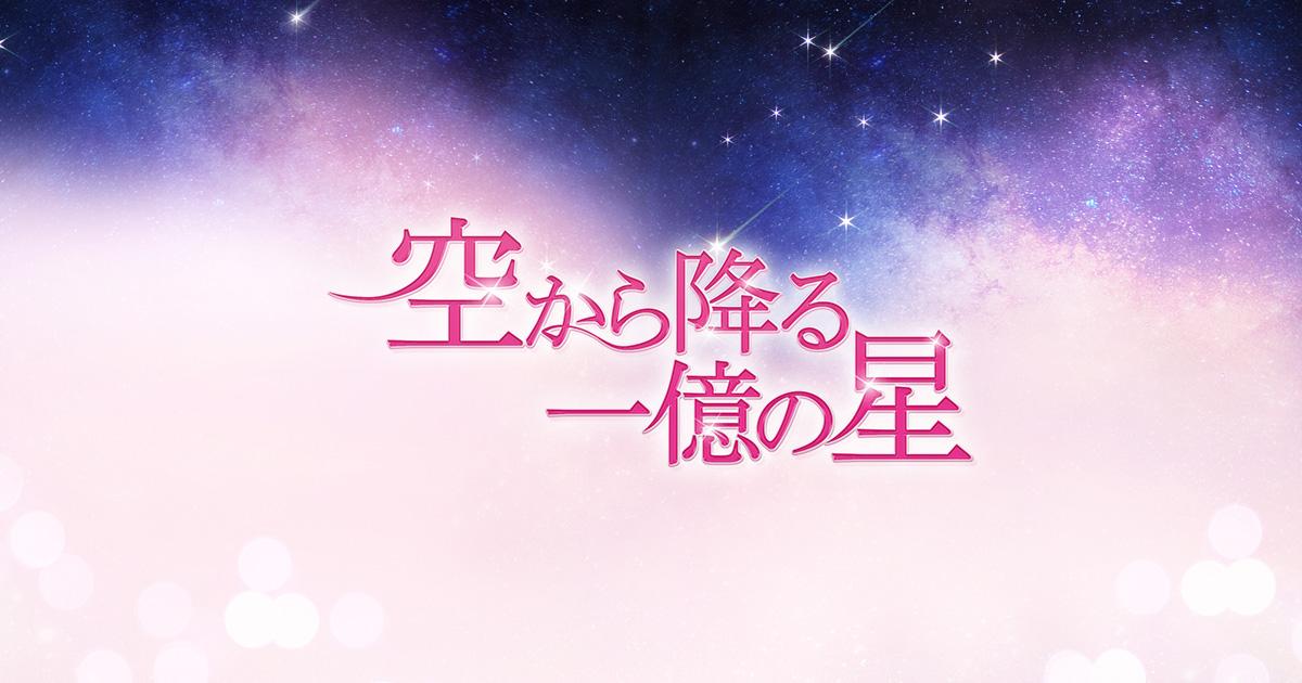 韓国ドラマ「空から降る一億の星」公式サイト|ポニーキャニオン